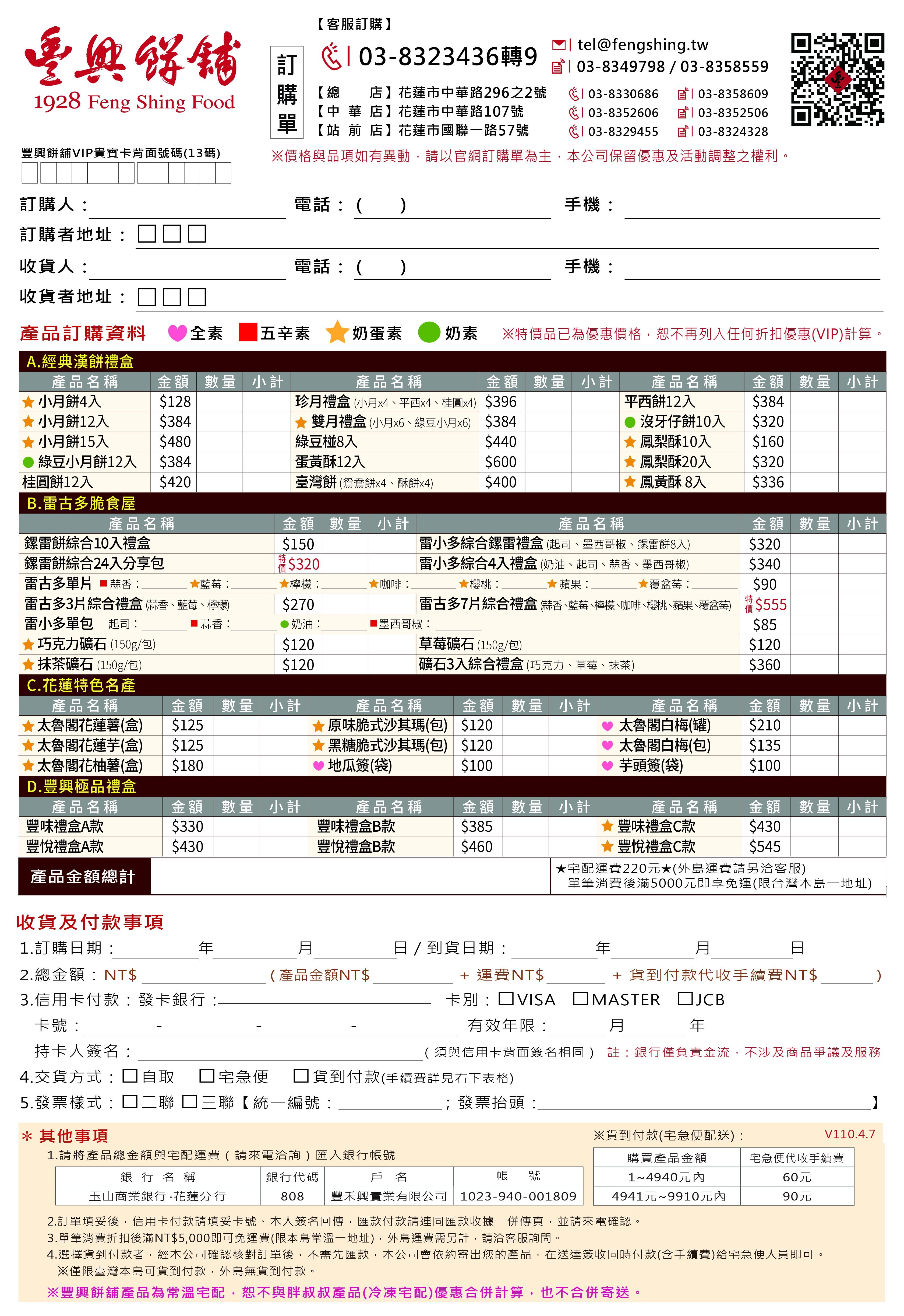 豐興平日訂購單V.1100407.jpg